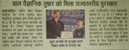 STATE LEVEL SCIENCE COMPETITION