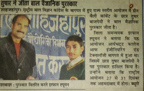 STATE LEVEL SCIENCE COMPETITION@BAGHPAT(U.P)